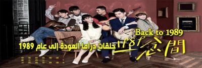 جميع حلقات مسلسل العودة إلى عام 1989 Back To 1989 Episodes مترجم
