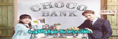 جميع حلقات مسلسل بنك شوكو Choco Bank Episodes مترجم