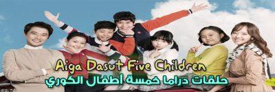 جميع حلقات مسلسل خمسة أطفال Aiga Dasut Five Children Episodes مترجم