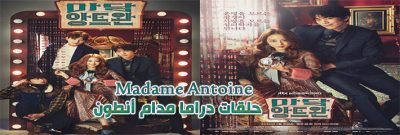 جميع حلقات مسلسل سيدتي مدام أنطوان Madame Antoine Episodes مترجم