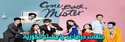 جميع حلقات مسلسل عد يا سيد مستر Come Back Mister Episodes مترجم