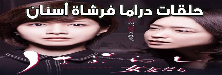 -حلقات-مسلسل-فرشاة-أسنان-Girlfriend-Toothbrush-Episodes-مترجم.jpg