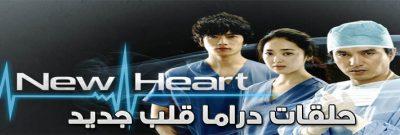 جميع حلقات مسلسل قلب جديد New Heart Episodes مترجم