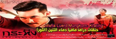 جميع حلقات مسلسل مافيا دماء التنين الثور Mafia Luerd Mungkorn Krating Episodes مترجم