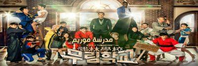 جميع حلقات مسلسل مدرسة موريم Moorim School Episodes مترجم
