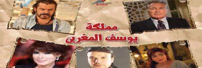 جميع حلقات مسلسل مملكة يوسف المغربي
