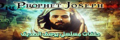 جميع حلقات مسلسل يوسف الصديق مدبلج