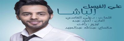 كلمات أغنية الباشا علي الفيصل!!