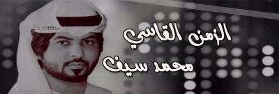 كلمات أغنية الزمن قاسي محمد سيف!!