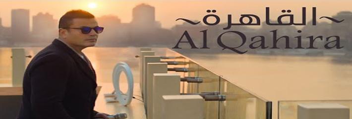 كلمات أغنية القاهرة عمرو دياب!!