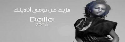 كلمات أغنية فزيت من نومي أناديلك داليا مبارك!!