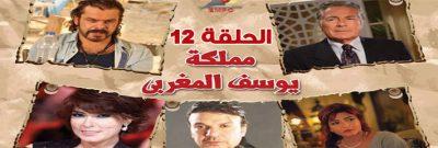 مسلسل مملكة يوسف المغربي الحلقة 12