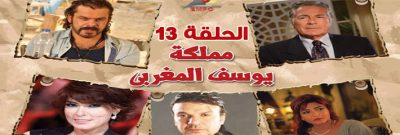 مسلسل مملكة يوسف المغربي الحلقة 13