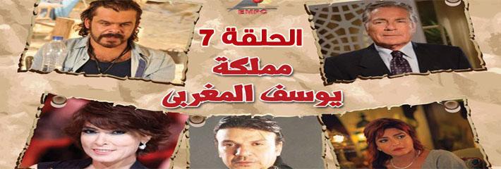 مسلسل مملكة يوسف المغربي الحلقة 7