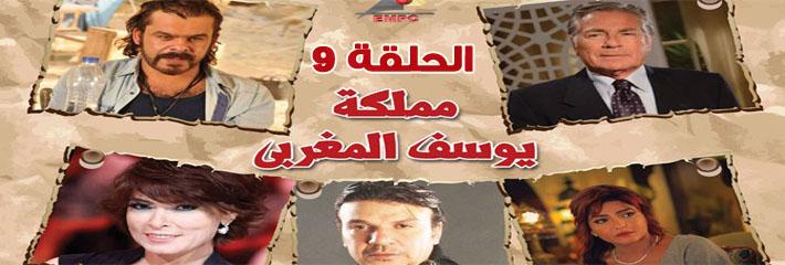 مسلسل مملكة يوسف المغربي الحلقة 9