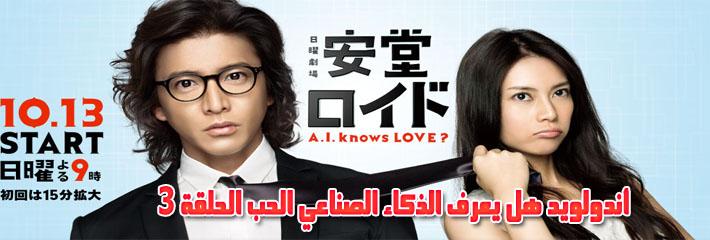 مسلسل Ando Lloyd A.I. Knows Love Episode الحلقة 3 أندولويد هل يعرف الذكاء الصناعي الحب مترجم
