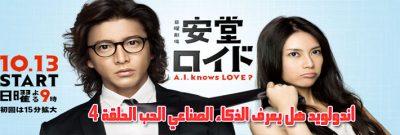 مسلسل Ando Lloyd A.I. Knows Love Episode الحلقة 4 أندولويد هل يعرف الذكاء الصناعي الحب مترجم