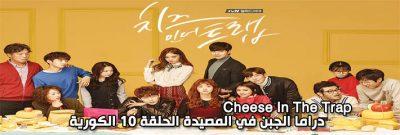 مسلسل Cheese In The Trap Episode الحلقة 10 الجبن في المصيدة مترجم