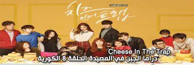 مسلسل Cheese In The Trap Episode الحلقة 8 الجبن في المصيدة مترجم