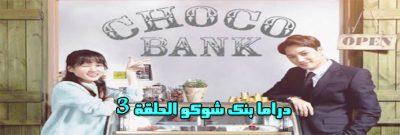 مسلسل Choco Bank Episode الحلقة 3 بنك شوكو مترجم