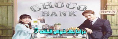 مسلسل Choco Bank Episode الحلقة 5 بنك شوكو مترجم