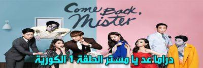 مسلسل Come Back Mister Episode الحلقة 1 عد يا سيد مستر مترجم