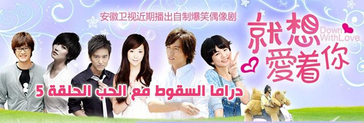 مسلسل Down With Love Episode الحلقة 5 السقوط مع الحب مترجم