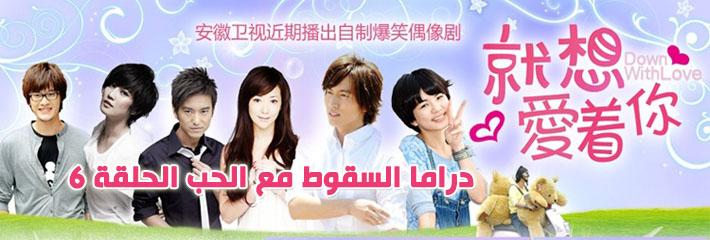 مسلسل Down With Love Episode الحلقة 6 السقوط مع الحب مترجم