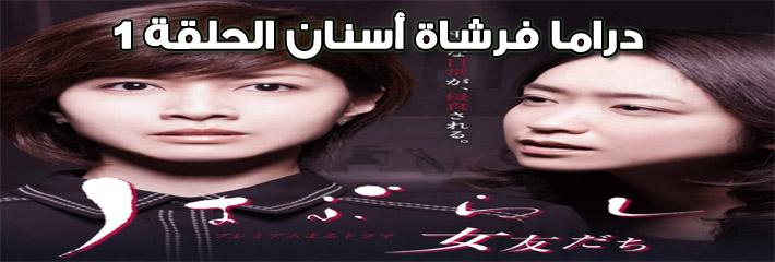 -Girlfriend-Toothbrush-Episode-الحلقة-1-فرشاة-أسنان-مترجم.jpg
