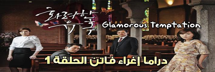 مسلسل Glamorous Temptation Episode الحلقة 1 إغراء فاتن مترجم