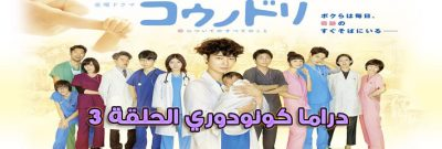 مسلسل Kounodori Episode الحلقة 3 كونودوري مترجم