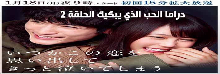 مسلسل Love That Makes You Cry Episode الحلقة 2 الحب الذي يبكيك مترجم