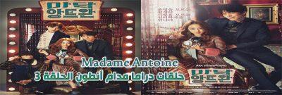 مسلسل Madame Antoine Episode الحلقة 3 سيدتي مدام أنطوان مترجم