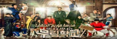مسلسل Moorim School Episode الحلقة 2 مدرسة موريم مترجم