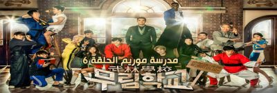 مسلسل Moorim School Episode الحلقة 6 مدرسة موريم مترجم