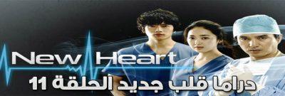 مسلسل New Heart Episode الحلقة 11 قلب جديد مترجم