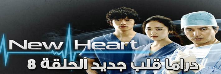 مسلسل New Heart Episode الحلقة 8 قلب جديد مترجم