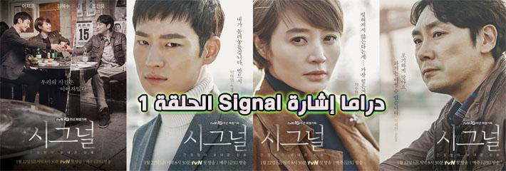 مسلسل Signal Episode الحلقة 1 إشارة مترجم