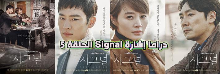 -Signal-Episode-الحلقة-5-إشارة-مترجم.jpg