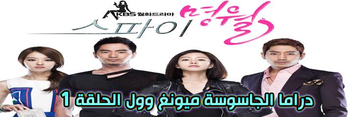 -Spy-MyeongWol-Myung-Wol-The-Spy-Episode-الحلقة-1-الجاسوسة-ميونغ-وول-مترجم.jpg
