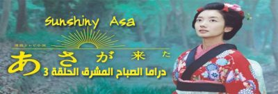 مسلسل Sunshiny Asa Ga Kita Episode الحلقة 3 آسا الصباح المشرقة مترجم