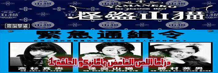 مسلسل The Mysterious Thief Yamaneko Episode الحلقة 1 اللص الغامض يامانيكو مترجم