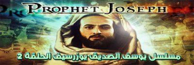 يوسف الصديق يوزرسيف الحلقة 2