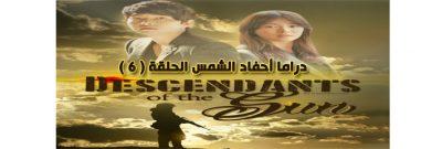 أحفاد الشمس الحلقة 6 Descendants Of The Sun Episode