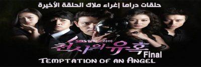 إغراء ملاك الحلقة الأخيرة Temptation Of An Angel Episode Final