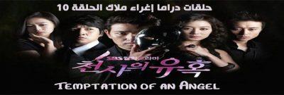 إغراء ملاك الحلقة 10 Temptation Of An Angel Episode
