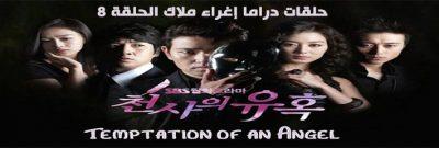 إغراء ملاك الحلقة 8 Temptation Of An Angel Episode