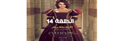 السلطانة كوسم الحلقة 14 Kösem Sultan Bolum مترجم