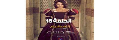 السلطانة كوسم الحلقة 15 Kösem Sultan Bolum مترجم