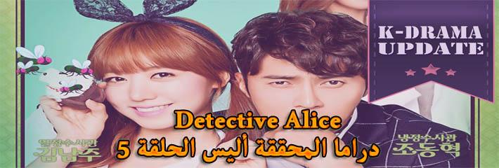 المحققة أليس الحلقة 5 Investigator Detective Alice Episode